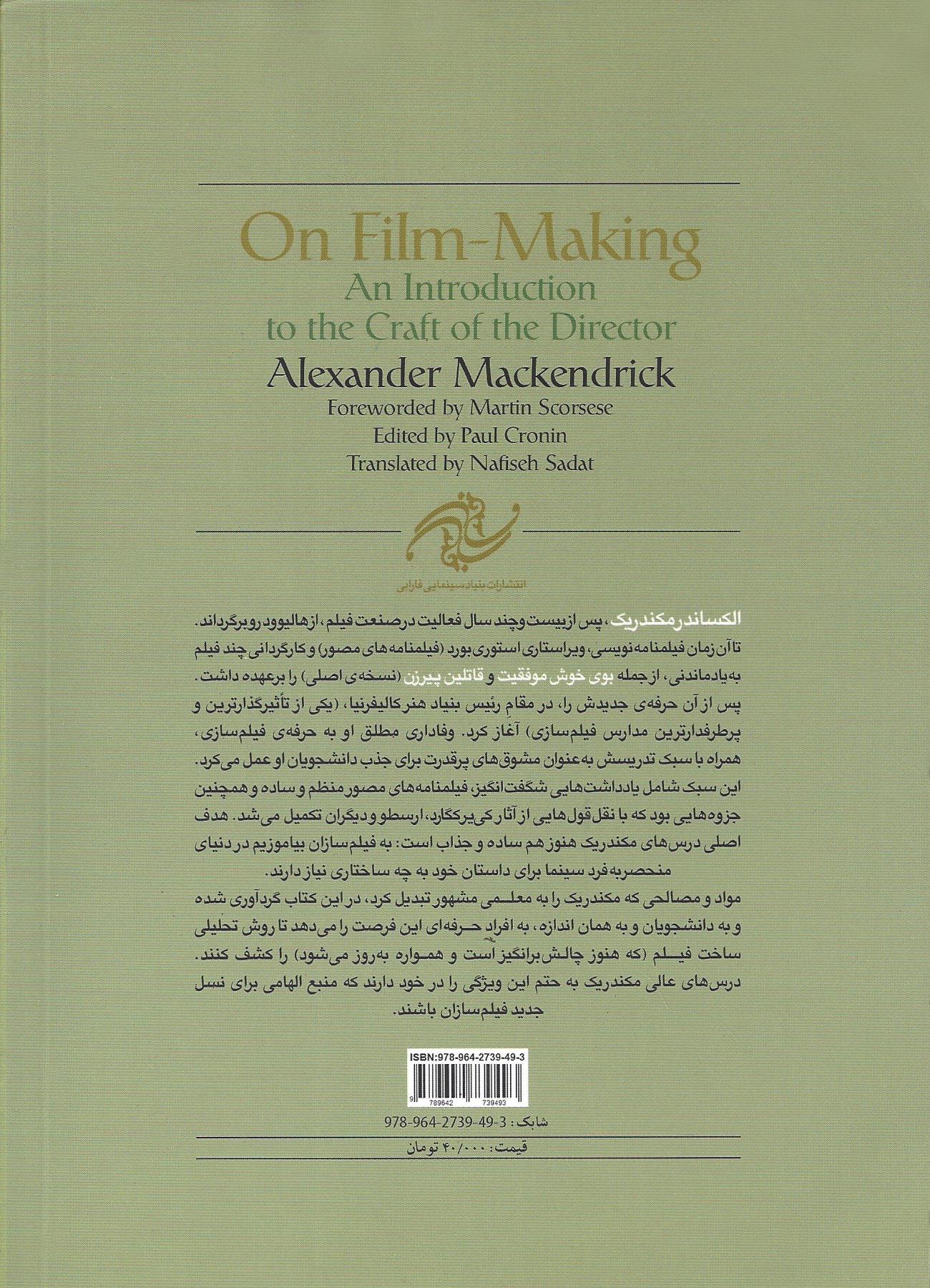 Iranian Mackendrick