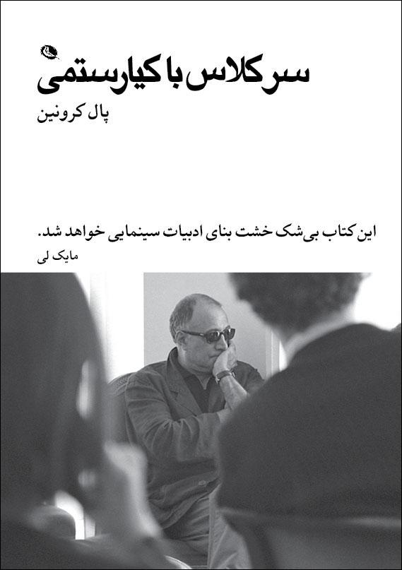 Farsi Lessons